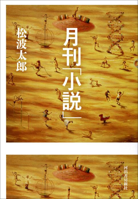月刊「小説」拡大写真