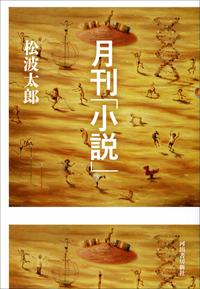 月刊「小説」-電子書籍