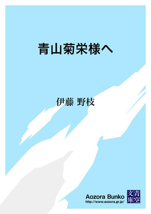 青山菊栄様へ拡大写真