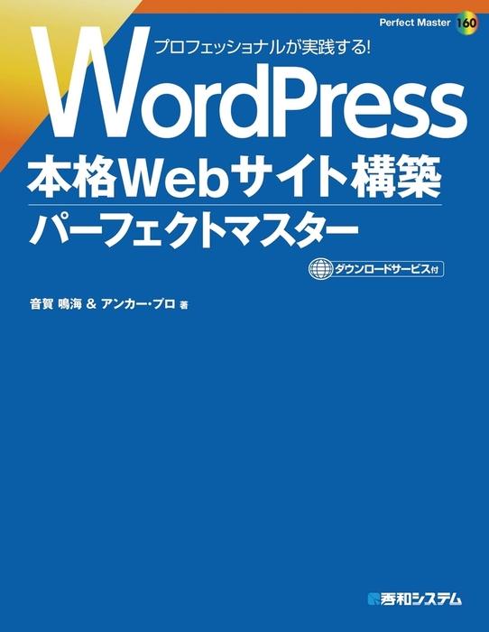 WordPress 本格Webサイト構築パーフェクトマスター-電子書籍-拡大画像