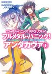 フルメタル・パニック! RPGリプレイ フルメタル・パニック! アンダカヴァ1-電子書籍