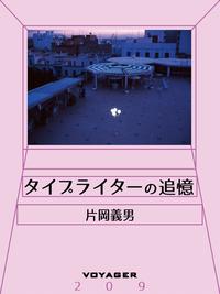 タイプライターの追憶-電子書籍