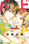 バンビとドール(5)-電子書籍