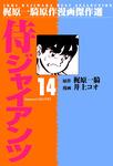 侍ジャイアンツ 14-電子書籍