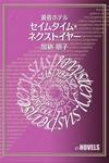 セイムタイム・ネクストイヤー 黄昏ホテル-電子書籍