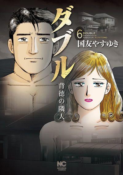 ダブル~背徳の隣人~ 6-電子書籍