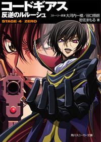 コードギアス 反逆のルルーシュ STAGE-4- ZERO