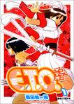 E.T.O. 1巻-電子書籍