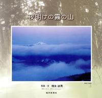 夜明けの霧の山-電子書籍