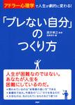 「アドラー心理学」で人生が劇的に変わる! 「ブレない自分」のつくり方-電子書籍