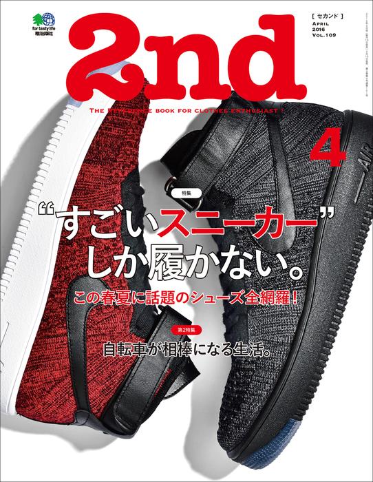 2nd(セカンド) 2016年4月号 Vol.109拡大写真