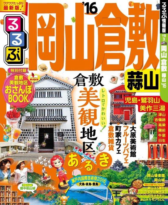 るるぶ岡山 倉敷 蒜山'16-電子書籍-拡大画像