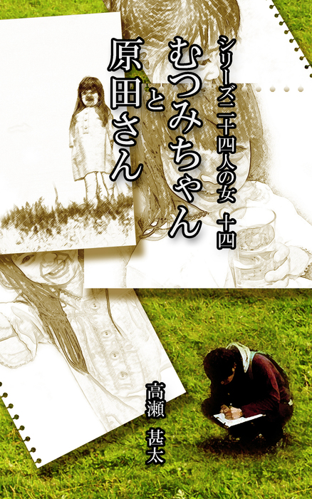 シリーズ二十四人の女 十四 むつみちゃんと原田さん拡大写真