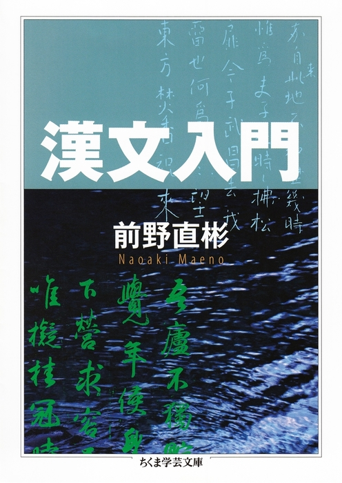 漢文入門-電子書籍-拡大画像