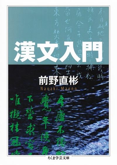 漢文入門-電子書籍