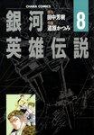 銀河英雄伝説(8)-電子書籍