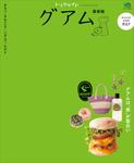 トリコガイド グアム 最新版-電子書籍