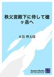 秩父宮殿下に侍して槍ヶ岳へ-電子書籍