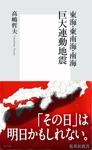東海・東南海・南海 巨大連動地震-電子書籍