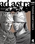 アド・アストラ ―スキピオとハンニバル― 4-電子書籍