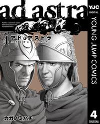 アド・アストラ ―スキピオとハンニバル― 4