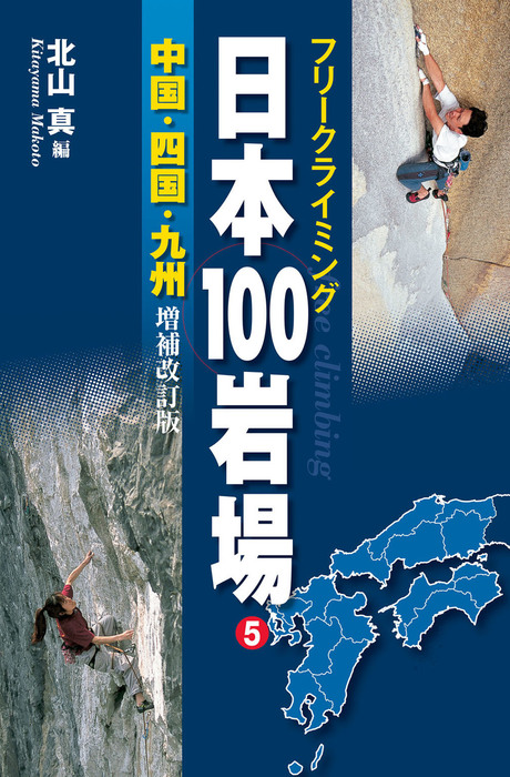 フリークライミング日本100岩場5 中国・四国・九州 増補改訂版-電子書籍-拡大画像
