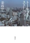 トーキョー・ストレンジャー-電子書籍