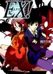 EX!-電子書籍