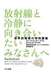 放射線と冷静に向き合いたいみなさんへ-電子書籍