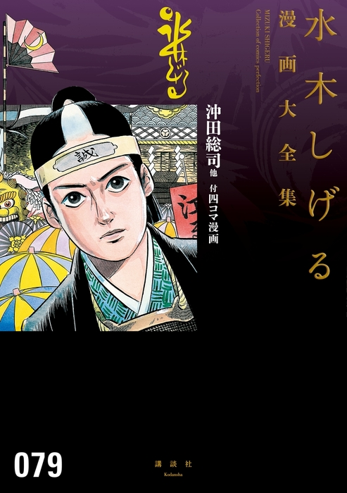 沖田総司他 付四コマ漫画 水木しげる漫画大全集拡大写真