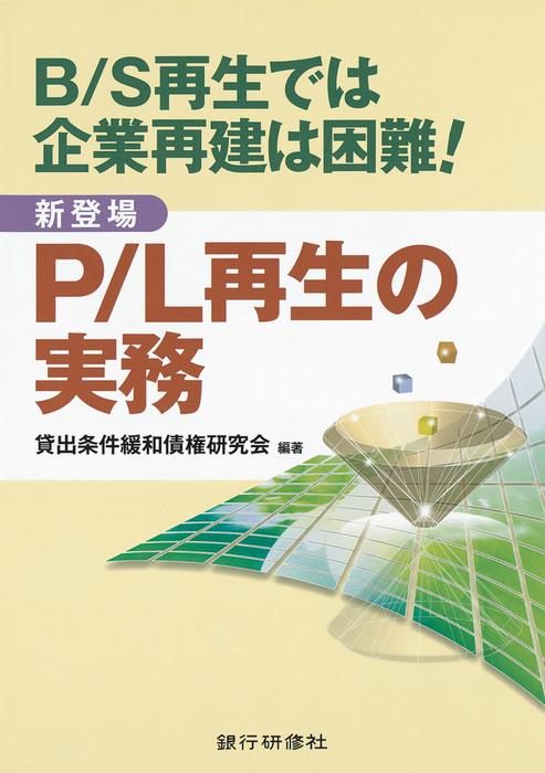 銀行研修社 P/L再生の実務拡大写真