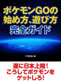 ポケモンGOの始め方、遊び方完全ガイド-電子書籍