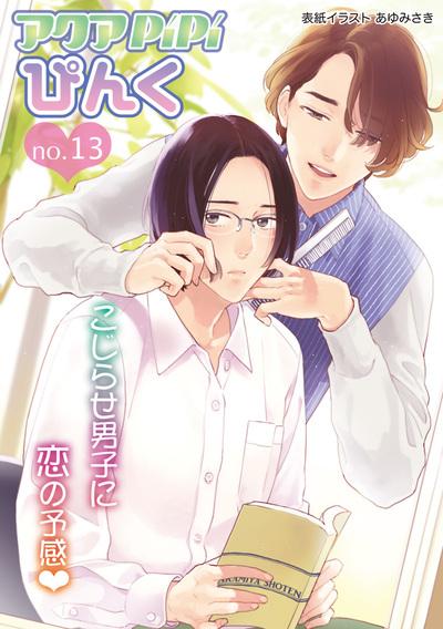 アクアPiPiぴんくno.13-電子書籍