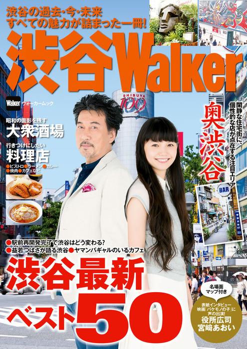 渋谷Walker-電子書籍-拡大画像
