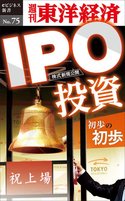 IPO投資初歩の初歩―週刊東洋経済eビジネス新書No.75-電子書籍-拡大画像