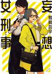妄想女刑事-電子書籍