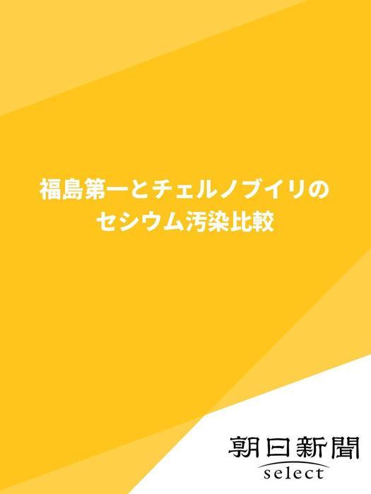 福島第一とチェルノブイリのセシウム汚染比較拡大写真