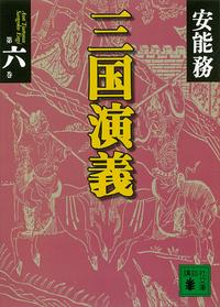三国演義 第六巻-電子書籍