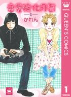 恋愛強化月間(クイーンズコミックスDIGITAL)