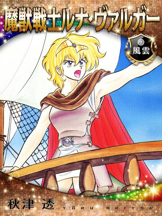 魔獣戦士ルナ・ヴァルガー<7>風雲-電子書籍-拡大画像