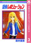 探偵レボリューション 3-電子書籍