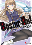 Buster-Do!-電子書籍
