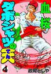 ダボシャツの天 4 血桜-電子書籍