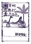 東京から広島まで走ってみた。-電子書籍