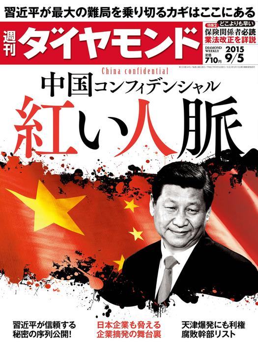 週刊ダイヤモンド 15年9月5日号拡大写真