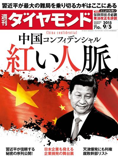 週刊ダイヤモンド 15年9月5日号-電子書籍