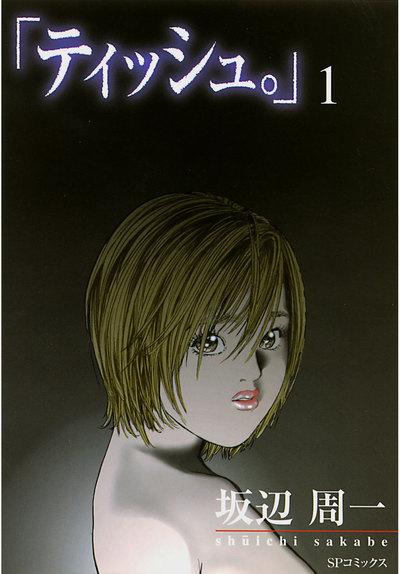 「ティッシュ。」 (1)-電子書籍