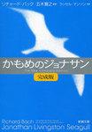 かもめのジョナサン【完成版】-電子書籍