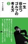一生役立つゴルフの考え方3-電子書籍