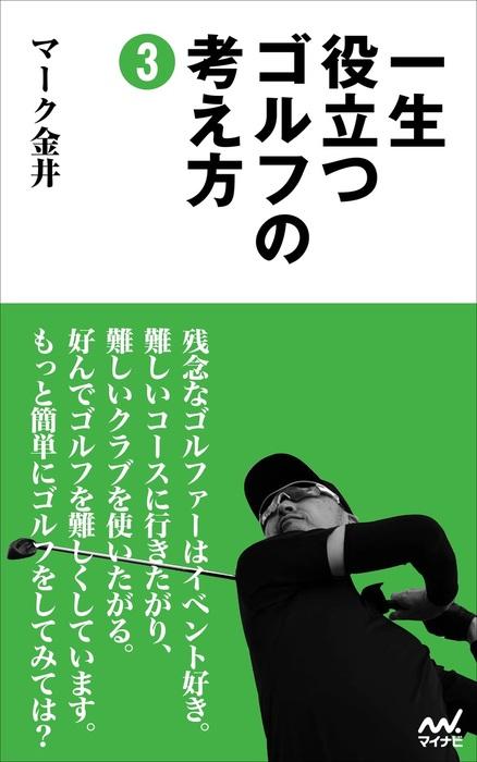 一生役立つゴルフの考え方3拡大写真